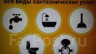 Установка раковин, унитазов, ванн