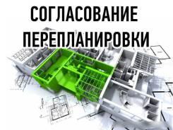 Перепланировка квартир , проектная документация.