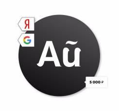 Контекстная реклама, директ/Яндекс. Директ. Google. Adwords