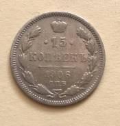 15 копеек 1906 г. Серебро.