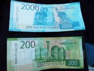 Продам купюры достоинством 200 и 2000 р.