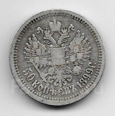 50 копеек 1899г купить монеты в киеве