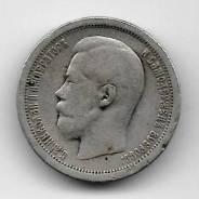 50 копеек 1899г. (АГ) (Серебро)