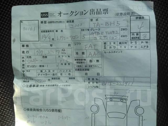 Болт маховика. Subaru Forester, SF5, SF9, SG5, SH5, SH9, SH9L Subaru Legacy, BE5, BE9, BEE, BH5, BH9, BHC, BHE, BM9, BM9LV, BR9, BRF Subaru Impreza, G...