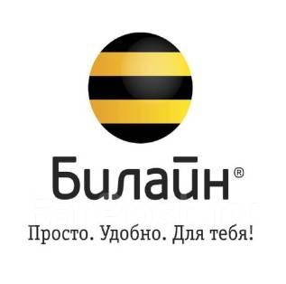 """Менеджер по продажам. ПАО """"ВымпелКом"""". Проспект Мира 12"""