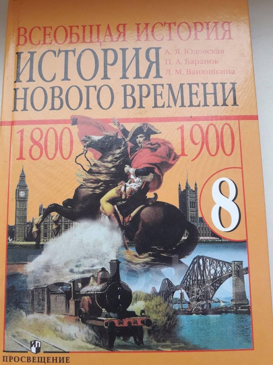 8 класс юдовской баранова ванюшкиной новая истори 1800-1913 тетрадь