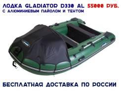 Гладиатор D 330 AL. Год: 2018 год, длина 3,30м., двигатель подвесной, 15,00л.с., бензин