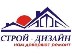 Отделочник-универсал. OOO Строй-Дизайн. Улица Киевская 12