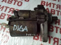 Стартер. Honda HR-V Двигатель D16A