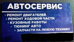 Кузовщик-маляр. Улица Ульяновская 4