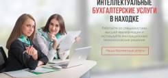 Сопровождение предприятий и ИП в области бухгалтерского учета