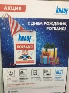 Штукатурка Knauf Rotband Ротбанд 5 кг во Владивостоке