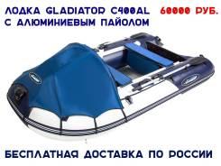 Гладиатор C 400 AL. Год: 2017 год, длина 4,00м., двигатель подвесной, бензин