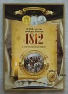 Альбом капсульного типа под набор монет Бородино (тип2)