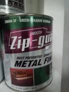 Уретановая краска «Zip-guard» по ржавчине, 946 мл., зеленая гладкая