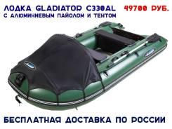 Гладиатор C 330 AL. Год: 2017 год, длина 3,30м., двигатель подвесной, 15,00л.с., бензин