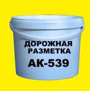 Эмаль для разметки дорог АК-539 белая, 10 кг.