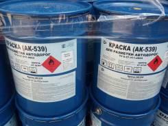 Краска для дорожной разметки АК-539, желтая, бак 30 кг