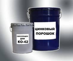 Краска цинконаполненная КО-42, комплект 75 кг. (25кг. основы+ 50 кг цинка)