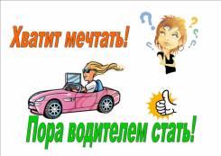 """Автошкола """"Владивосток"""" Мордовцева 3, стоимость всего курса 24 000"""