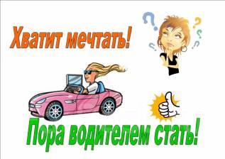 """Автошкола """"Владивосток"""" Мордовцева 3, сбор групп 18 и 20 ноября"""