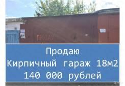 Кирпичный гараж 18 м2 в отличном состоянии. улица Строительная 27в, р-н Новоалтайск, 18,0кв.м., электричество, подвал.