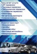 Пассажирские и грузовые перевозки. С водителем