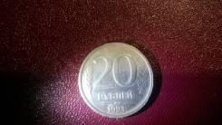 20 рублей 1993 г ЛМД за 35000 р. Любую Коллекцию монет знаки боны, ВМФ
