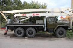 Урал. Продам АГП 22.04 (Автогидроподъемник) на базе автомобиля 4320, 22 м.