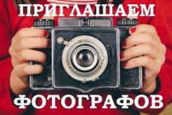 Фотостудия Арсеньев