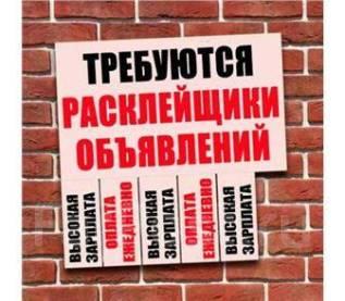 Расклейщик. ИП Зинкова Д.В. Владивосток,все районы города