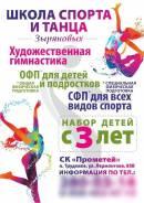 Школа спорта и танца Зыряновых