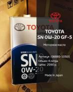 Toyota. Вязкость 0W-20, полусинтетическое