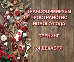 Трансформируем пространство Нового года - тренинг 28 декабря