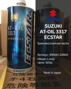 Suzuki Ecstar. Вязкость Трансмиссионное, синтетическое