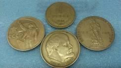 Набор монет рубли СССР