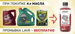 Акция-Подарок за покупку 4-х л. мотор. масла Castrol, Molygreen, Mannol