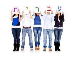 Индивидуальное обучение языку Иврит