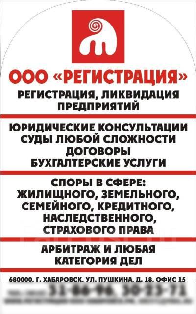 Юридические консультации хабаровск восстановление сроков вступления в наследство Фрунзе улица