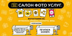 Дизайнер-фотограф. ИП Пашко А.В. Улица Суворова 25