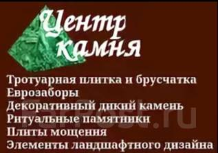 "Менеджер ВЭД. ООО ""Центр Камня"". Улица Гамарника 16"