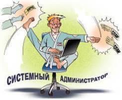 Системный администратор. ООО ПИК. Улица Фрунзе 11