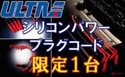 Высоковольтные провода. Toyota Celica, ST183, ST183C, ST182 Toyota Carina ED, ST182, ST183 Toyota Corona Exiv, ST182, ST183 Двигатель 3SGE