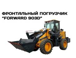 Forward. 803R, 2017, 4 500 куб. см., 3 000 кг. Под заказ