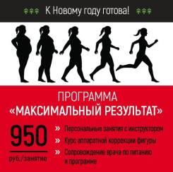 Спортивная программа подготовки фигуры к Новому Году!