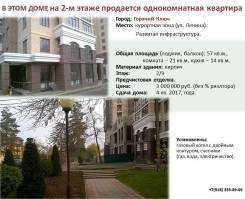1-комнатная, улица Ленина 8. Курортная зона, частное лицо, 58 кв.м.