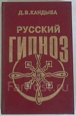 Д. В. Кандыба. Русский гипноз.