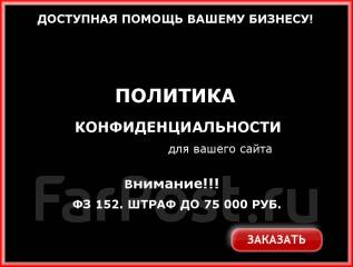 №18. Политика конфиденциальности на сайт.
