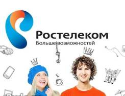 """Распространитель. ПАО """"Ростелеком"""". Улица Прапорщика Комарова 36"""