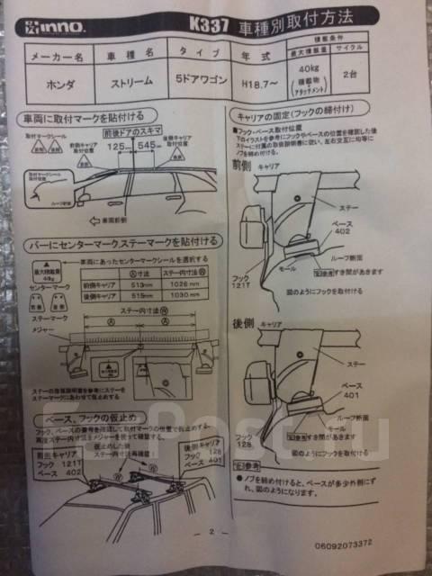 Скобы-держатели. Honda Stream, RN7, RN8, RN6, RN9
